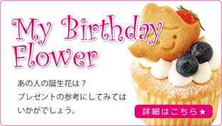 My Birthday Flower